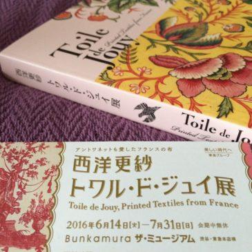 東京の旅 ②